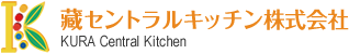 藏セントラルキッチン